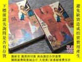 二手書博民逛書店龍鳳玉符罕見上下Y172096 林興勇著 湖南文藝出版社 出版1