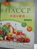 【書寶二手書T1/大學商學_PGV】HACCP理論與實務(第三版)_汪復進