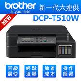 Brother DCP-T510W 原廠大連供五合一WIFI複合機 T510