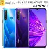 Realme 5 (4G/128G) 6.5吋水滴全螢幕AI四鏡頭電量猛獸級手機◆送優思真無線藍芽S20+(價值$990)