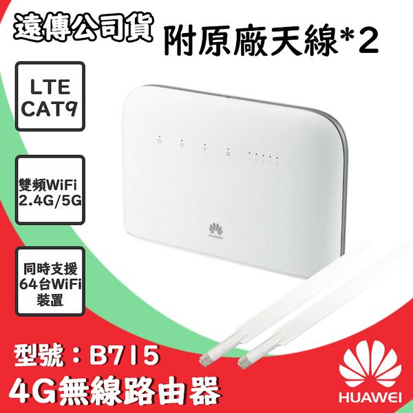 免運費【遠傳公司貨】華為 HUAWEI B715 無線路由器【附原廠天線】4G LTE 行動網路、WiFi分享、B715s-23c