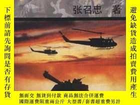二手書博民逛書店罕見下一個目標是誰;一版一印Y171567 張召忠著 中國青年出