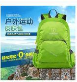 女超輕戶外背包可折疊輕便休閒旅行男徒步登山包LYH2109【大尺碼女王】