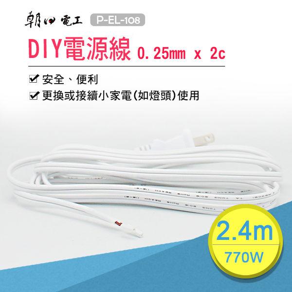 朝日電工 P-EL-108 DIY電源線0.75mm*2C 1入