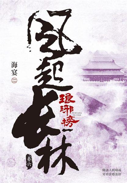 (二手書)琅琊榜之風起長林(六)