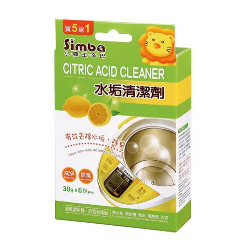 【奇買親子購物網】小獅王辛巴simba 水垢清潔劑