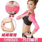 胳膊肩膀手臂美體塑身衣駝背矯正內衣 CX-28