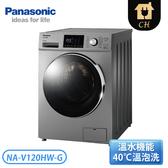 [Panasonic 國際牌]12公斤 變頻滾筒洗衣機-晶漾銀 NA-V120HW