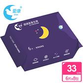 愛康Icon 33cm加長型衛生棉(6片x8包)