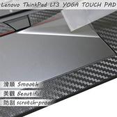 【Ezstick】Lenovo ThinkPad L13 YOGA TOUCH PAD 觸控板 保護貼