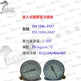 CH-134-2447 嵌入式冷媒錶  適用冷媒 R22/134/404/407