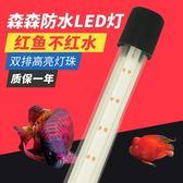 森森魚缸潛水LED水草冒泡照明燈水族箱造景燈龍魚鸚鵡魚防水燈管 韓菲兒