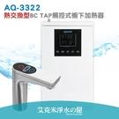 沛宸AQUATEK AQ-3322 雙溫熱交換型BC TAP觸控式櫥下加熱器【冷水煮沸後出水】 .免費到府安裝