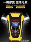充電機 汽車摩托車6v12v24v伏電瓶充電器全智慧通用自動修復型蓄電池電機 薇薇