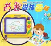 兒童磁性畫板寫字板大5歲彩色寶寶塗鴉小孩磁力筆玩具tw【中秋8.8折】