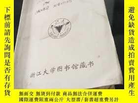 二手書博民逛書店ORAL罕見ENGLISH FOR CHINESE SCIENTISTS(中國科學家英語口語)Y351232
