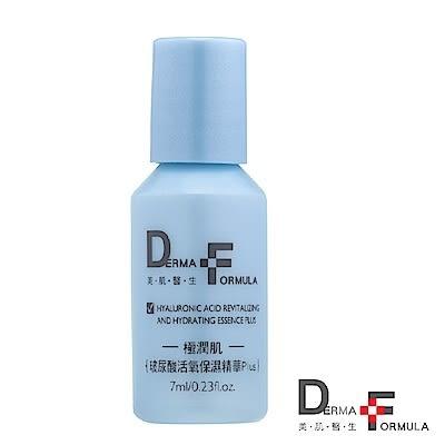 DF美肌醫生 玻尿酸活氧保濕精華Plus7ml 體驗瓶全新盒裝 效期2020【淨妍美肌】