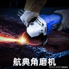 小型角磨機切割機打磨機金屬拋光機電動打磨機家用磨光機電磨機 雙12狂歡購