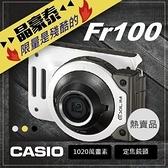 黑 白 現貨 高雄 晶豪泰 CASIO EX-FR100 冒險陽光型男 自拍神器 防水防塵 隨拍隨傳 送 64G