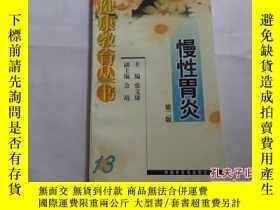二手書博民逛書店健康教育叢書罕見慢性胃炎Y23450 張文康 中國中醫藥出版社