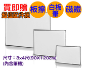 3X4單面磁性白板3*4 贈板擦 筆 磁鐵 各種行事曆白板 磁性黑板 架 可訂做(120X90CM)