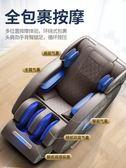 按摩椅 按摩椅電動家用全身新款多功能全自動小型太空豪華艙機老人器沙發全館全省免運 SP