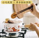 奶鍋樹可琺瑯原創美味之旅搪瓷熱奶鍋小單柄寶寶輔食煮奶面燃氣灶適用YYS 【快速出貨】