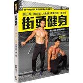 街頭健身:倒三角、胸大肌、人魚線‧勇氣自信一練上身