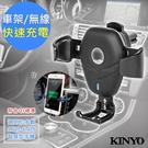 【KINYO】無線充電手機車架(WL-115)快速/方便/安全