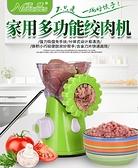 現貨 灌腸機-手動絞肉機灌腸機家用多功能手搖絞肉機灌香腸機灌臘腸餃子餡餛飩 【全館免運】