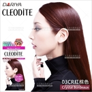DARIYA日本CLEODITE時尚染髮霜(03CR紅棕)[99488]