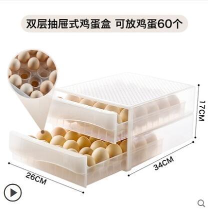 佳幫手雞蛋收納盒置物架保鮮廚房抽屜盒子家用塑料裝冰箱保鮮盒FX 名購新品