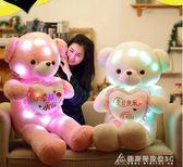 發光熊公仔毛絨玩具布娃娃生日禮物女1.6米熊貓抱抱熊送女友 酷斯特數位3c igo