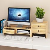 電腦椅 電腦桌 工作桌護頸台式電腦電腦桌上螢幕架收納 置物 鍵盤 增高 托高xc