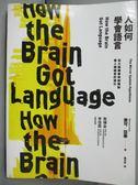 【書寶二手書T1/科學_XGH】人如何學會語言?:從大腦鏡像神經機制看人類語言的演化_麥可