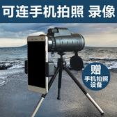 手機望遠鏡出國旅遊單筒高清手機望遠鏡35X50高倍微光夜視 免運