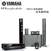 YAMAHA 山葉 RX-S602 薄型擴大機 + MICRO 造型鋼烤皮革劇院組 『另售YAMAHA 李斯特210』