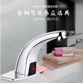 全自動感應水龍頭單冷熱紅外線智慧感應式家用全銅洗手器 洛小仙女鞋