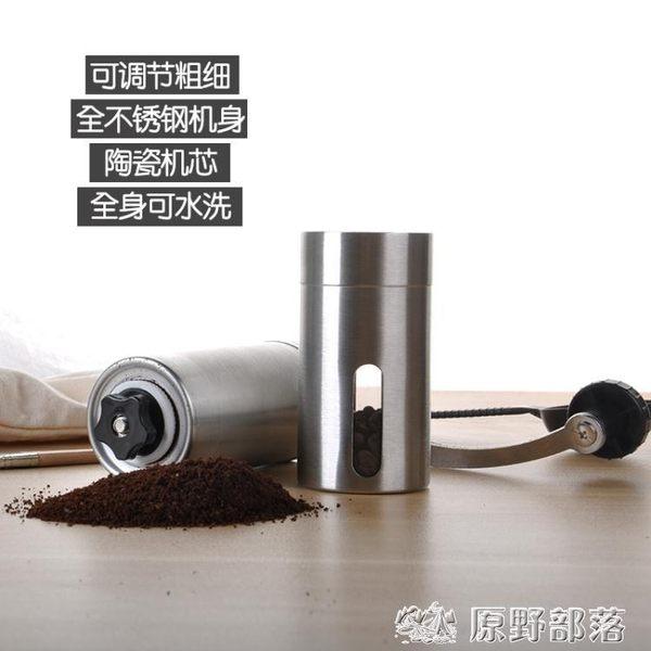磨豆機 不銹鋼手動咖啡豆研磨機家用手搖現磨豆機粉碎器小巧便攜迷你水洗 原野部落