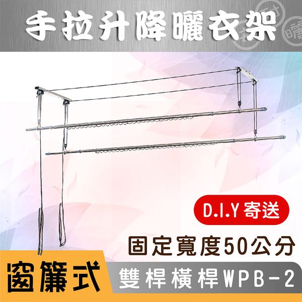 窗簾式:雙桿WPB-2 【加橫桿50公分】手拉 升降曬衣架~DIY組裝