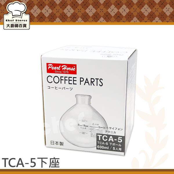 寶馬牌虹吸式咖啡壺專用下座TCA-5五人份通用於Tiamo/Hario-大廚師百貨