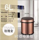 智能感應電動垃圾桶家用客廳衛生間廚房辦公室創意帶蓋6L自動PH3759【3C環球數位館】