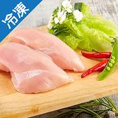 氣冷雞冷凍去皮雞胸肉-生產履歷(350g±10%/包)【愛買冷凍】