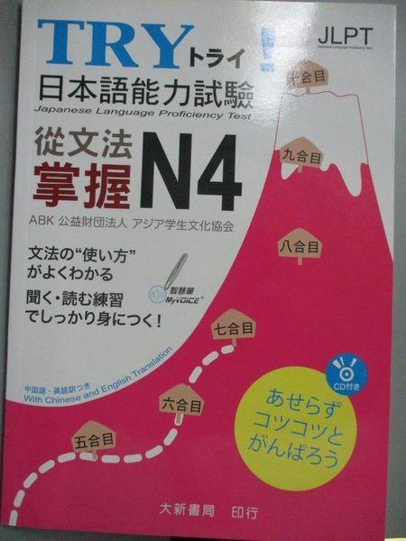 【書寶二手書T1/語言學習_ZEE】TRY!從文法掌握N4 日本語能力試驗_附光碟_學生文化協會
