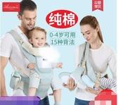 嬰兒背帶寶寶腰凳四季多功能通用前抱式輕便前後兩用夏季抱娃神器 小明同學