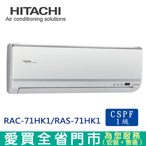 HITACHI日立10-12坪1級RAC-71HK1/RAS-71HK1旗艦變頻冷暖空調_含配送到府+標準安裝【愛買】