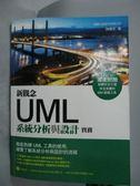 【書寶二手書T9/大學資訊_YEM】物件導向軟體工程_原價550_陳會安_附光碟