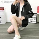 夾克外套 春秋季新款bf原宿風外套女短款夾克學生韓版寬鬆情侶百搭運動上衣 繽紛創意家居
