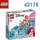 LEGO 樂高 公主系列 愛麗兒的口袋故事書 43176