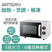 ARTISAN MW2001 20L平台式微波爐